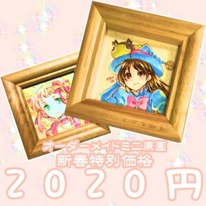 【新春SALE】2020円オーダーメイドミニ原画
