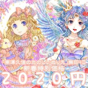 【新春SALE】ぬりえ冊子2種セット2020円