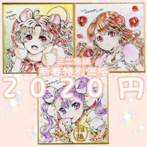 【新春SALE】2020円ミニ色紙