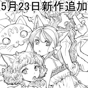 南澤久佳のたのしいぬりえⅣ~ばら売り~1~14