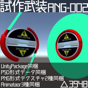 攻守両用武装「ANG-002」