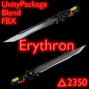 3Dモデル ブレード『Erythron』