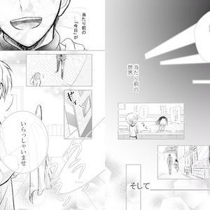 夢幻の記憶-memory of fantasms-