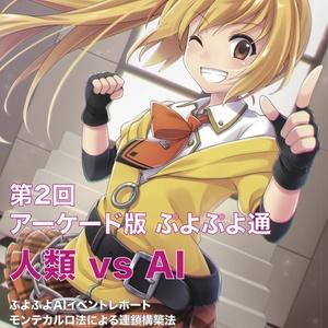 第2回アーケード版ぷよぷよ通 人類 vs AI