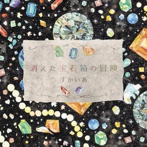 消えた宝石箱の冒険 [DL版]