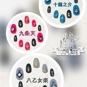 アイドリッシュセブンモチーフネイル【ジュエル】