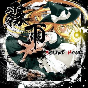 SOUND HOLIC - 霧雨 -KIRISAME-