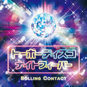 Rolling Contact - トーホーディスコナイトフィーバー