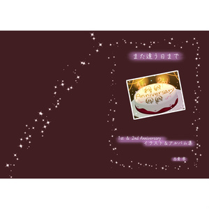 また逢う日まで1st & 2nd Anniversary イラスト&アルバム集