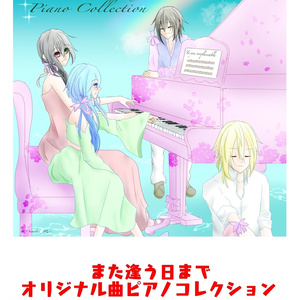 また逢う日まで 3rd Anniversary Piano Collection
