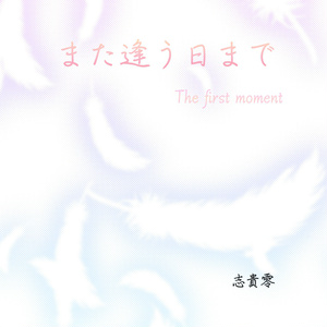 「The first moment」また逢う日まで