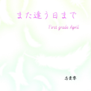 「First grade April」また逢う日まで