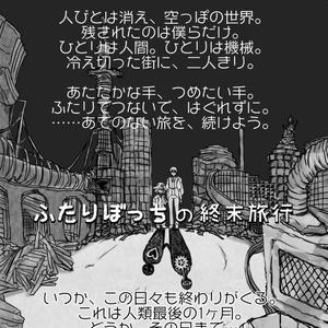 【インセインシナリオ】ふたりぼっちの終末旅行