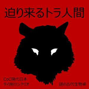 【PDF】CoCシナリオ「迫り来るトラ人間」
