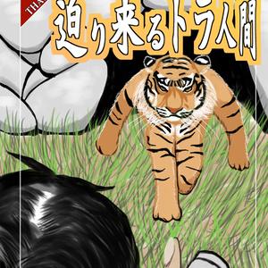 【PDF版】迫り来るトラ人間