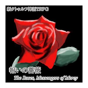 【2ページシナリオ】報いの薔薇【CoC7版】