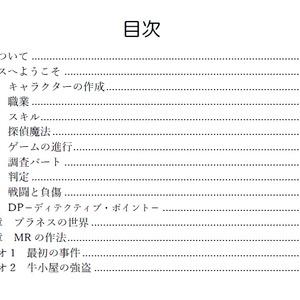 【PDF】異世界探偵TRPG「プラネス探偵団」ベータ版
