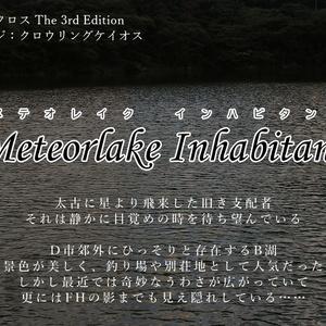 【DX3クロウリングケイオス】Meteorlake Inhabitant