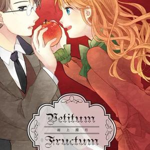 Vetitum Fructum