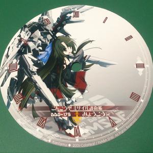 【艦魂】壁掛け時計「こんごう型ミサイル護衛艦 みょうこう[II]」
