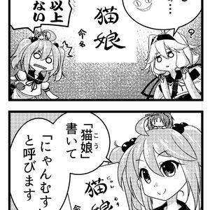 【艦これ】猫娘これくしょん-猫これ-(舞鎮駆逐隊第壱撃/新刊)