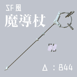 SF風魔導杖(3Dモデル)