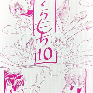 さくらもち10(最終巻)