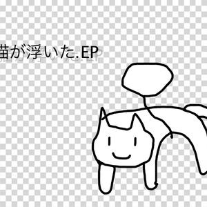 猫が浮いた.EP