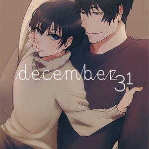 【創作オメバ】December31