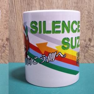 ウマ娘SDサイレンススズカ マグカップ
