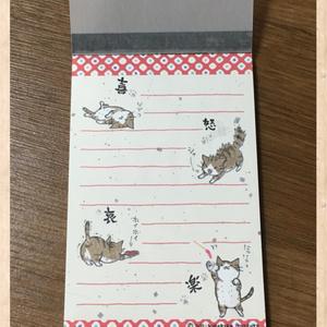 喜怒哀楽猫のメモ帳