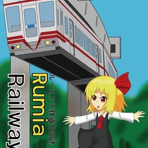RumiaRailway2