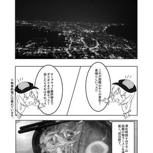 ミユ旅北海道・東北編
