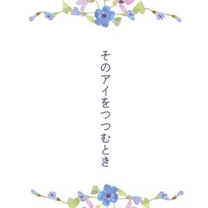 蜜藤4新刊『そのアイをつつむとき』【燭へし】