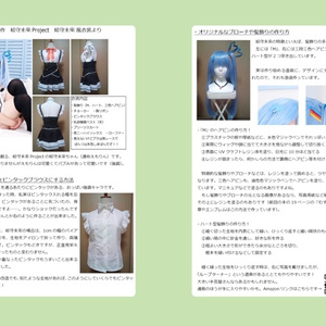 never cry Costume Making Book コスプレ衣装制作本 vol.2