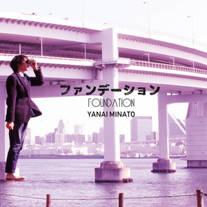 【オリジナルCD】ファンデーション