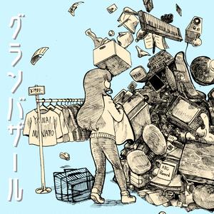 【オリジナルCD】グランバザール