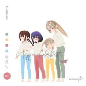 【無料】4タイプカラーパンツ【セシル変身】