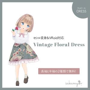 VintageFloralDress【セシル変身・VRoidテクスチャ】