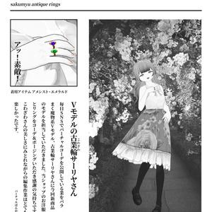 【VRoidテクスチャ】アンティークリング【無料版あり】