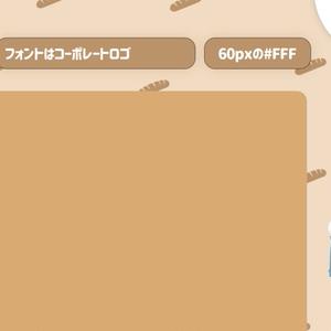 【配信用オーバーレイ】ほのぼのパン屋さん【無料】
