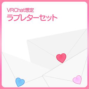 【無料】ラブレターセット【VRchat想定】