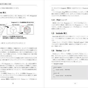Unity Shader Programming Vol.01 (v.1.1.1)【PDF】