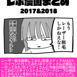 レポ漫画まとめ本2017&2018