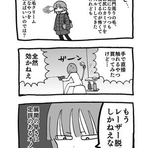 オノデラユズカオレポ漫画まとめ本2017&2018