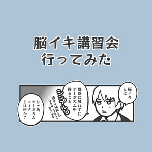 【レポ漫画】脳イキ講習会行ってみた