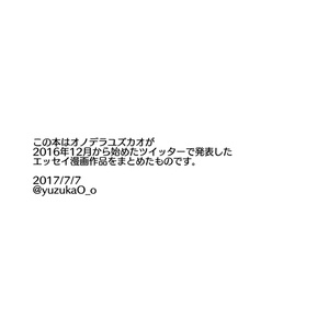 【大学生だけど就活に心が折れて婚活してみた】オノデラユズカオエッセイ漫画集(2017恋愛編)