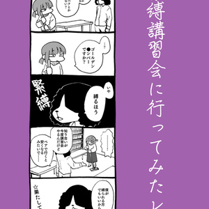 【漫画】緊縛講習会行ってきた