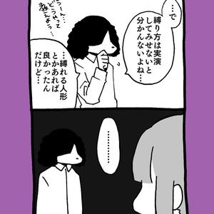 【レポ漫画】緊縛講習会行ってきた