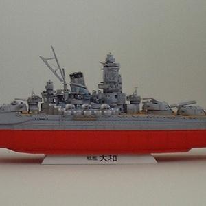 戦艦大和1/400ペーパークラフト展開図